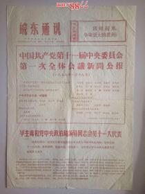 1977年8月22日皖东通讯:中国共产党第十届中央委员会第一次全体会议新闻公报(八开2版)全部套红印刷