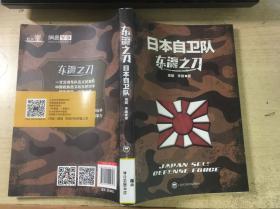 东瀛之刀:日本自卫队(周明等著)正版原版 馆藏