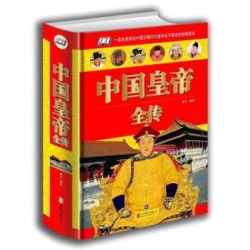 中国皇帝全传(单色)