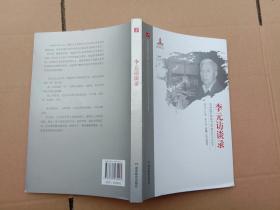 李元访谈录【20世纪中国科学口述史】.
