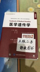 双语教材·国外经典医学教材改编/影印系列:医学遗传学