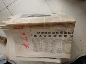 大众日报1981年144期合售