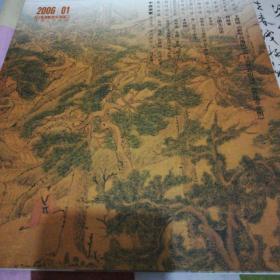 中国书画,2006.01