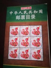 中华人民共和国邮票目录(2013年版)