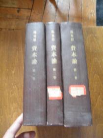 资本论[全3册]大32开 精装 六十年代出版