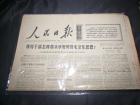 文革报纸人民日报1970年11月16日领导干部怎样带头学好用好毛泽东思想;结合整风活学活用毛主席哲学思想;毛主席革命路线的伟大胜利;