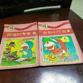 新编神奇机器猫小叮当第五卷2.10两本