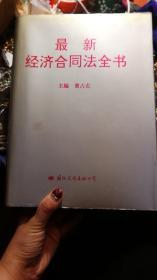 最新经济合同法全书