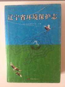 辽宁环境保护志