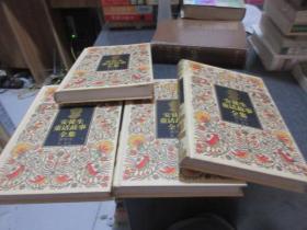 安徒生童话故事全集第1.2.3.4册四本合售