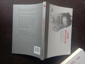 一位苏联科学家在中国【20世纪中国科学口述史】