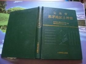 云南省思茅地区土种志