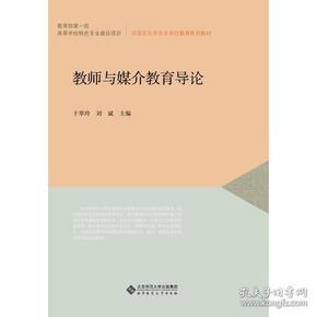 汉语言文学专业师范教育系列教材:教师与媒介教育导论