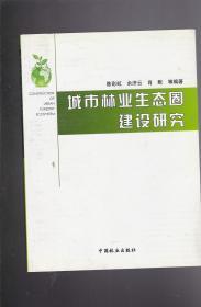 城市林业生态圈建设研究