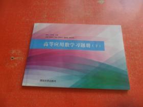 高等应用数学习题册(下)