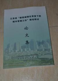 """江苏省""""新型城镇化背景下的城市管理工作""""理论研讨论文集"""
