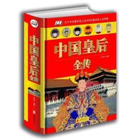 中国皇后全传(单色)