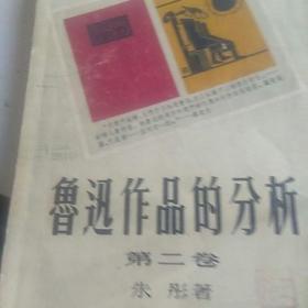 50年代,鲁讯作品的分析(第二卷)