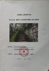《自贡市沿滩区仙滩社区茶马古道•古镇盐马头维修保护工程立项报告》