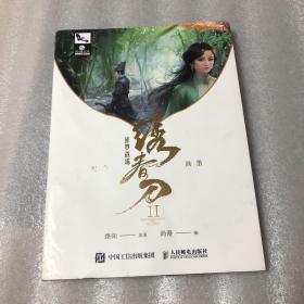 绣春刀II修罗战场纪念画册
