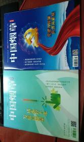 中国烟草(经济刊和综合刊2期合售)