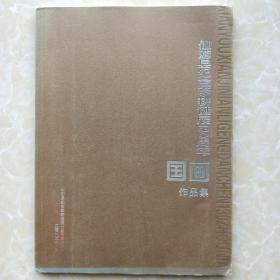 仙游县纪念李耕诞辰130周年国画作品选