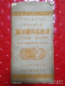 民国36年教育部委编陆殿阳主编,吕思勉编篡,大中国图书局发行《汉唐盛时疆域图》,