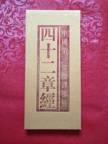 中国第一部汉译佛经:四十二章经