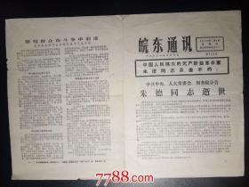 1976年7月8日皖东通讯:朱德同志逝世、朱德同志治丧委员会名单,公告等(十六开4版)