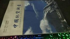 中国地质调查 第四卷 第三期 二0一七六月 中国地质图书馆