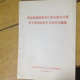 马克思恩格斯列宁斯大林毛主席关于批判折衷主义的部分论述