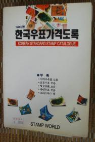 《韩国邮票价格图录(1996年)》(在韩)