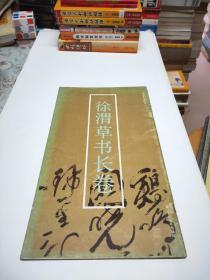 12开本字帖--- 徐渭草书长卷