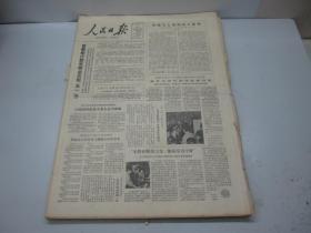 人民日报1981年5月(1日-30日)