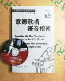 9787540436520/意德歌唱语音指南第二版 附MP3光盘/ 黄颢 编著