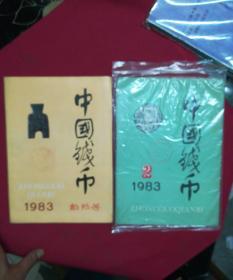 中国钱币-创刊号-+总第2期