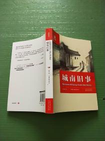 双语译林:城南旧事(英汉双语对照)