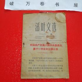 大众日报活叶文选 1966第34期 【中国共产党第八届中央委员会第十一次全体会议公报】