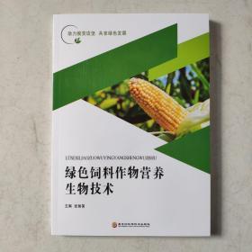 《绿色饲料作物营养生物技术》