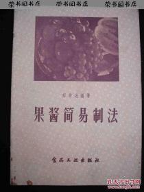 1957年出版的--制造果泥-果酱及果胶等---【【果酱简易制法】】1800册--少见