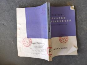 上海市高等教育自学考试试题及参考答案