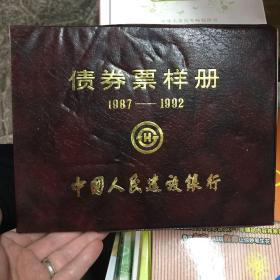 债卷票样册1987-1992