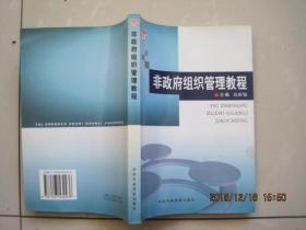 非政府组织管理教程(2005年1版1印)