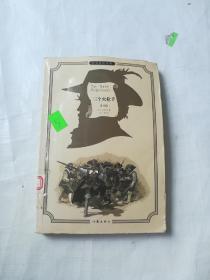 三个火枪手/小书虫读经典·作家版经典文库