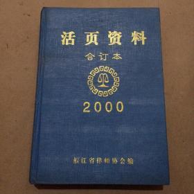 活页资料 合订本2000
