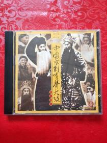 中国京剧有声大考 01 1910~1917(谭鑫培、孙菊仙、汪笑侬、刘鸿声)