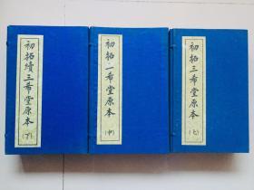 1972年臺灣華夏圖書出版社精印、清 乾隆《初拓三希堂原本》正續3函線裝37冊全、即大名鼎鼎的《三希堂法帖》