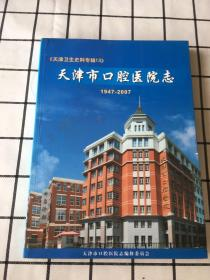《天津卫生史料专辑13》天津市口腔医院志1947-2007