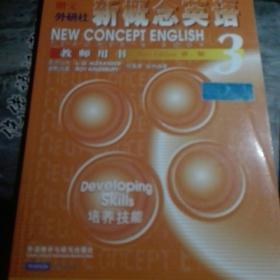 新概念英语3(教师用书)