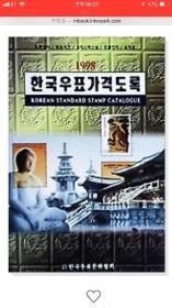 《韩国邮票价格图录(1998年)》(在韩)